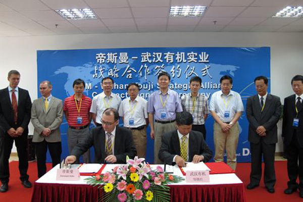 Wuhan Organic and DSM signed a strategic cooperation agreement to jointly promote the international application of feed grade benzoic acid